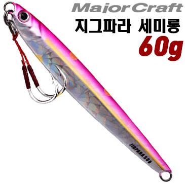메이져크래프트 지그파라 세미롱 60g /메탈지그/
